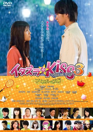 image of drama Mischievous Kiss The Movie - High School (2016) [JDRAMA]